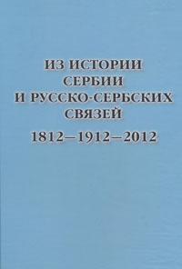 Из истории Сербии и русско-сербских связей: 1812–1912–2012. М., 2014.