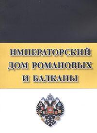 Императорский Дом Романовых и Балканы. М., 2014.
