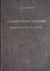 Зализняк А. А. Древнерусское ударение: Общие сведения и словарь. М., 2014.