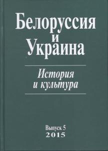 Белоруссия и Украина: история и культура. Вып. 5. М., 2015.