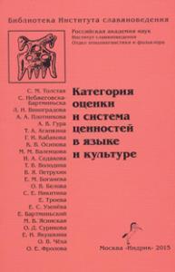 Категория оценки и система ценностей в языке и культуре. М., 2015.