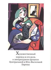 Художественный перевод и его роль в литературном процессе Центральной и Юго-Восточной Европы. М., 2016.