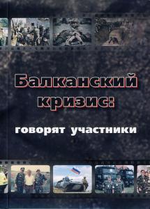 Балканский кризис: говорят участники. М., 2016. - обложка книги