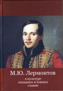 М. Ю. Лермонтов в культуре западных и южных славян. М., 2016.