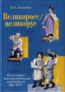 Лескинен М. В. Великоросс / великорус. Из истории конструирования этничности. Век XIX. М., 2016.