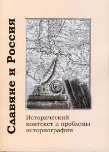 Славяне и Россия: исторический контекст и проблемы историографии. М., 2015.