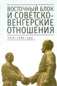 Восточный блок и советско-венгерские отношения: 1945–1989 годы. СПб., 2010.