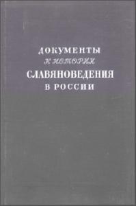 Документы к истории славяноведения в России (1850–1912). М.; Л., 1948. - обложка книги