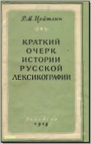 Цейтлин Р. М. Краткий очерк истории русской лексикографии. М., 1958.