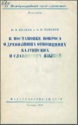 Иванов В. В., Топоров В. Н. К постановке вопроса о древнейших отношениях балтийских и славянских языков. М., 1958. - обложка книги