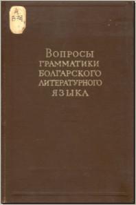 Вопросы грамматики болгарского литературного языка. М., 1959. - обложка книги