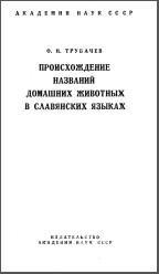 рубачев О. Н. Происхождение названий домашних животных в славянских языках. М., 1960. - обложка книги