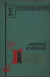 Лаврентий из Бржезовой. Гуситская хроника. М., 1962. - обложка книги
