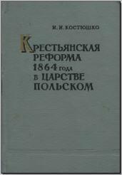 Костюшко И. И. Крестьянская реформа 1864 года в Царстве Польском. М., 1962. - обложка книги
