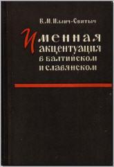 В. М. Иллич-Свитыч. Именная акцентуация в балтийском и славянском. М., 1963. - обложка книги