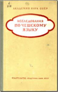 Исследования по чешскому языку. М., 1963. - обложка книги