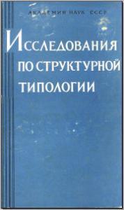 Исследования по структурной типологии. М., 1963. - обложка книги