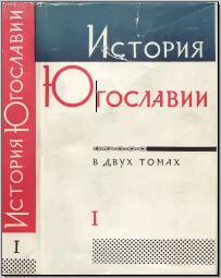 История Югославии. Т. 1–2. М., 1963. Т. 1. - обложка книги