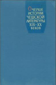 Очерки истории чешской литературы XIX–XX веков. М., 1963. - обложка книги