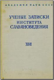 Ученые записки Института славяноведения. Том XVII. М., 1963. - обложка книги