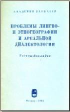 Проблемы лингво- и этногеографии и ареальной диалектологии: Тезисы докладов. М., 1964.- обложка книги