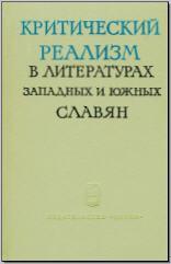 Критический реализм в литературах западных и южных славян. М., 1965. - обложка книги