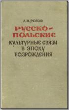 Рогов А. И. Русско-польские культурные связи в эпоху Возрождения. М., 1966. - обложка книги