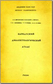 Карпатский диалектологический атлас. [Ч. 1.]. М., 1967. - обложка книги