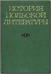 История польской литературы. Т. 1. М., 1968. - обложка книги