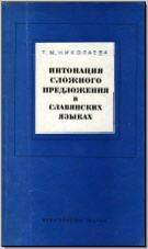 Николаева Т. М. Интонация сложного предложения в славянских языках. М., 1969. - обложка книги