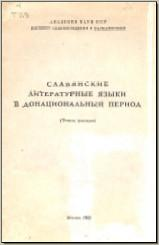 Славянские литературные языки в донациональный период (Тезисы докладов). М., 1969. - обложка книги