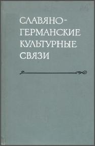 Славяно-германские культурные связи и отношения. М., 1969. - обложка книги