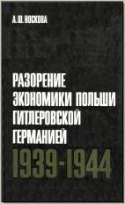 Носкова А. Ф. Разорение экономики Польши гитлеровской Германией. 1939–1944: (Территория генерал-губернаторства).  М., 1971.