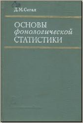 Сегал Д. М. Основы фонологической статистики (на материале польского языка). М., 1972. - обложка книги