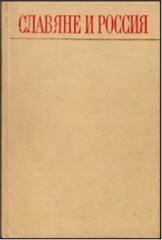 Славяне и Россия. К 70-летию со дня рождения С. А. Никитина. М., 1972. - обложка книги