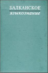 Балканское языкознание. М., 1973.