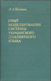 Калнынь Л. Э. Опыт моделирования системы украинского диалектного языка. М., 1973. - обложка книги