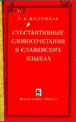 Молошная Т. Н. Субстантивные словосочетания в славянских языках. М., 1975.