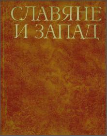 Славяне и Запад. Сборник статей к 70-летию И. Ф. Бэлзы. М., 1975. - обложка книги