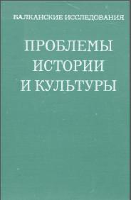 Балканские исследования. [Вып. 2]. Проблемы истории и культуры. М., 1976. - обложка книги