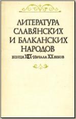 Литература славянских и балканских народов конца XIX – начала XX веков. М., 1976.