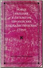 Новые явления в литературе европейских социалистических стран. М., 1976.
