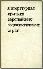 Литературная критика европейских социалистических стран. Вып. 2. Революционные традиции социалистической литературы. М.: Художественная литература, 1978.