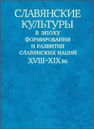 Славянские культуры в эпоху формирования и развития славянских наций XVIII–XIX вв. М., 1978