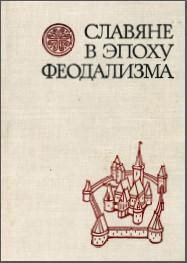 Славяне в эпоху феодализма. М., 1978. - обложка книги
