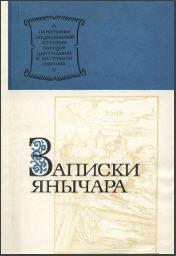 Записки янычара. Написаны Константином Михайловичем из Островицы. М., 1978. - обложка книги