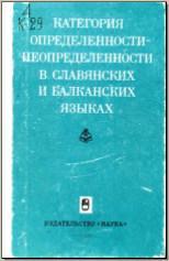 Категория определенности – неопределенности в славянских и балканских языках. М., 1979. - обложка книги