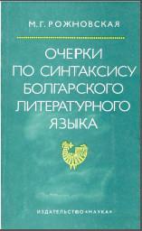 Рожновская М. Г. Очерки по синтаксису болгарского литературного языка. М., 1979. - обложка книги