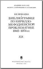Можаева И. Е. Библиография по кирилло-мефодиевской проблематике 1945–1974 гг. М., 1980. - обложка книги