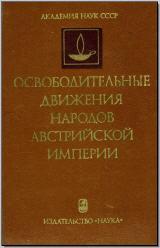 Освободительные движения народов Австрийской империи. М., 1980 - обложка книги